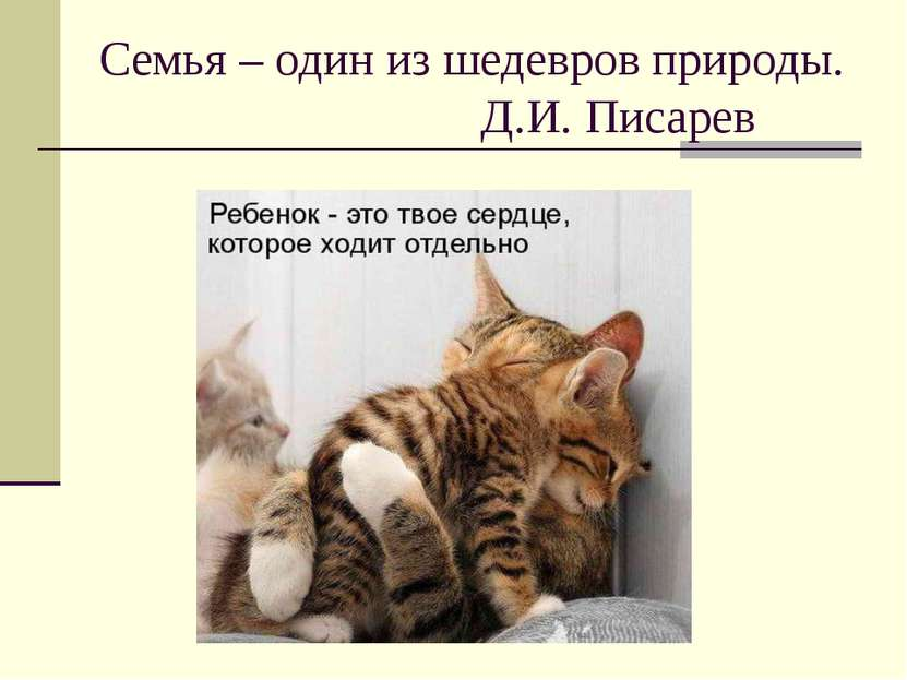 Семья – один из шедевров природы. Д.И. Писарев