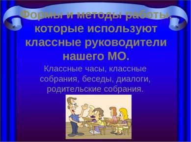 Формы и методы работы, которые используют классные руководители нашего МО. Кл...