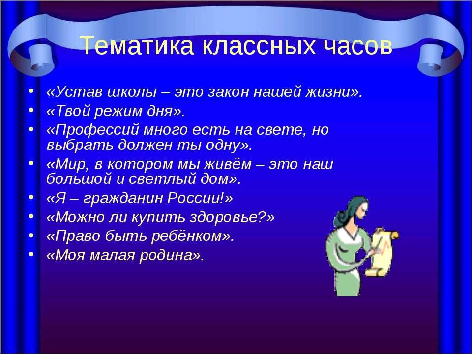 Тематика классных часов «Устав школы – это закон нашей жизни». «Твой режим дн...