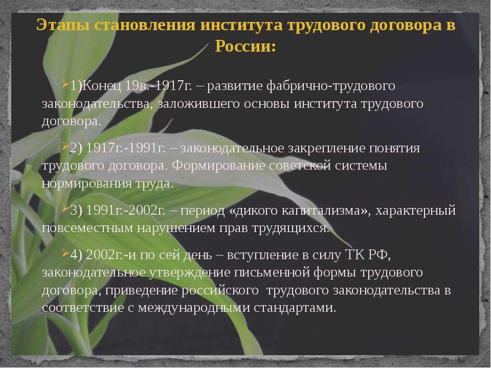 Этапы становления института трудового договора в России: 1)Конец 19в.-1917г. ...