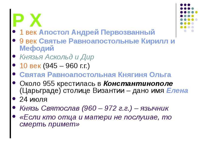 Р Х 1 век Апостол Андрей Первозванный 9 век Святые Равноапостольные Кирилл и ...