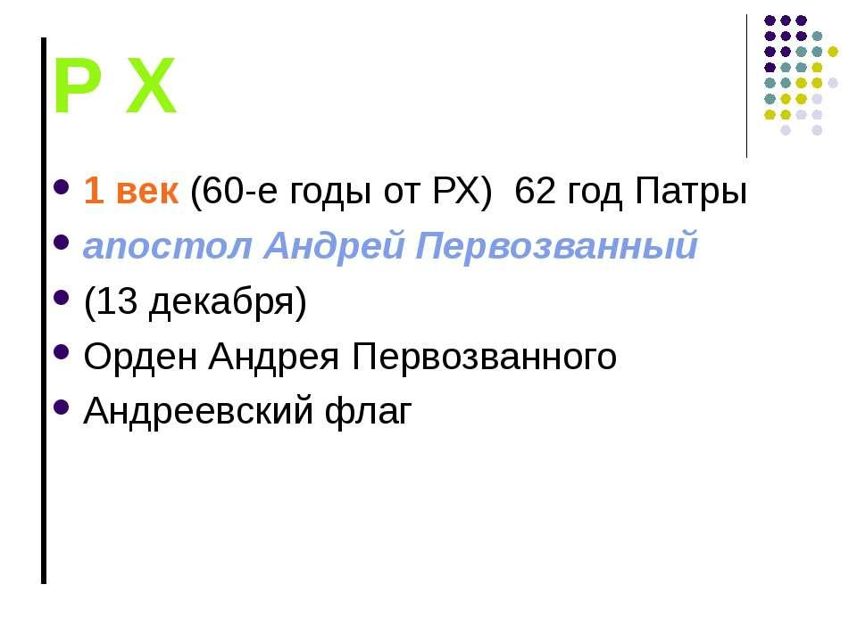 Р Х 1 век (60-е годы от РХ) 62 год Патры апостол Андрей Первозванный (13 дека...