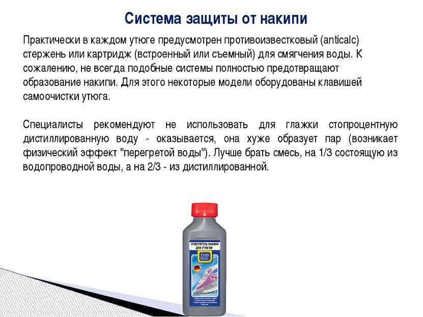 Практически в каждом утюге предусмотрен противоизвестковый (anticalc) стержен...