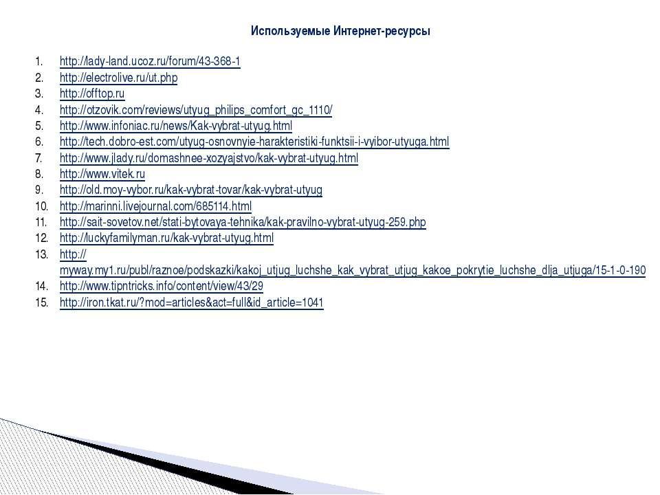 Используемые Интернет-ресурсы http://lady-land.ucoz.ru/forum/43-368-1 http://...