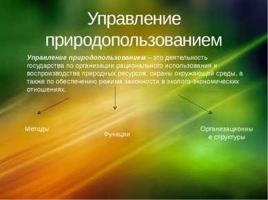 Управление природопользованием Управление природопользованием – это деятельно...