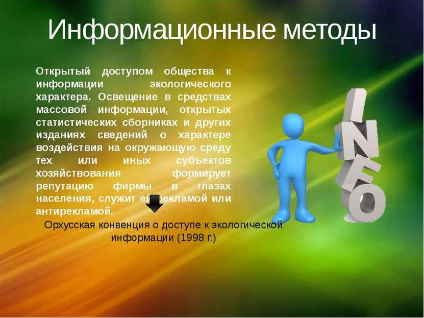 Информационные методы Открытый доступом общества к информации экологического ...