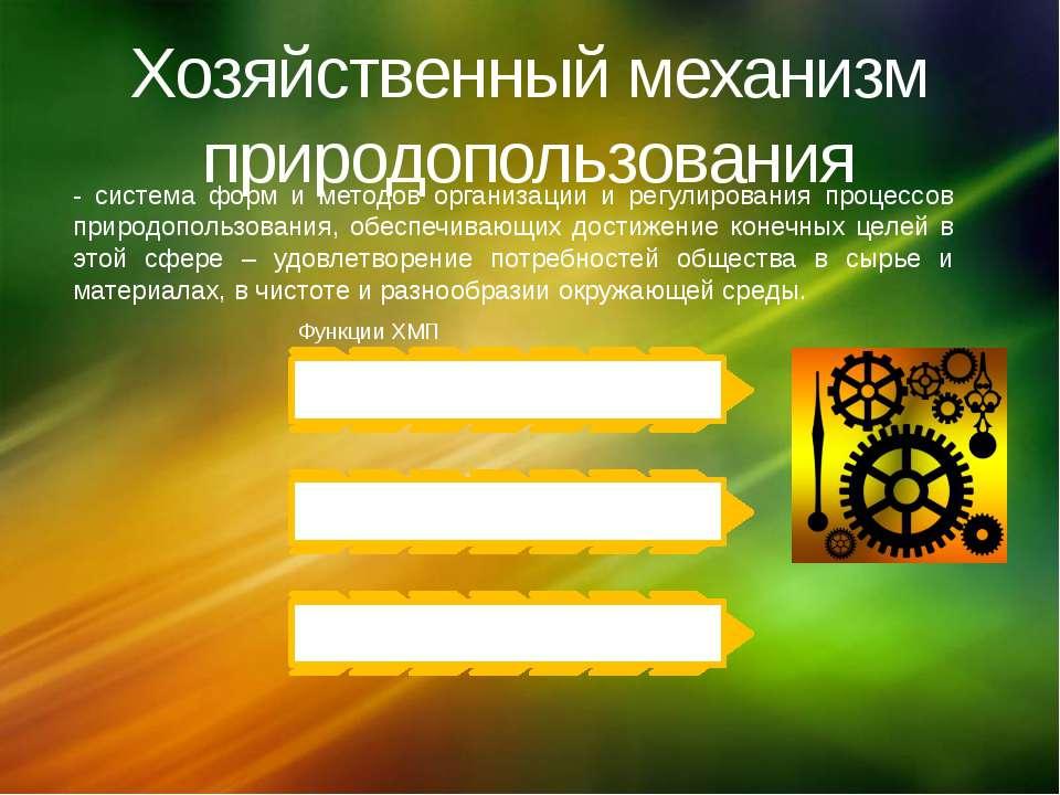 Хозяйственный механизм природопользования - система форм и методов организаци...