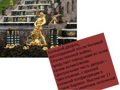Большой дворец, воссозданный после Великой Отечественной войны, предстает пер...