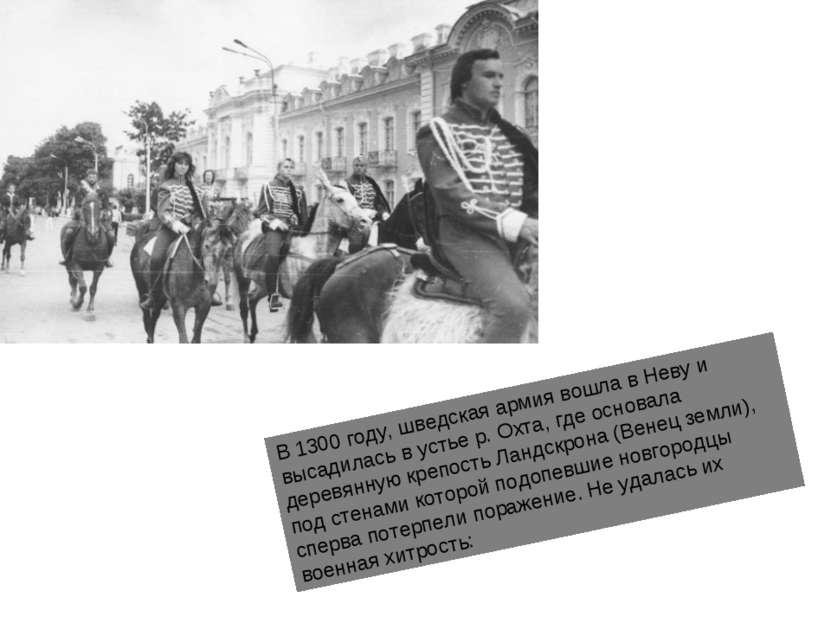 В 1300 году, шведская армия вошла в Неву и высадилась в устье р. Охта, где ос...