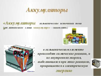 Аккумуляторы «Аккумуляторы» гальванические источники тока (от латинского слов...