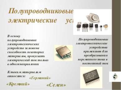 Полупроводниковые электрические устройства В основу полупроводниковых электро...