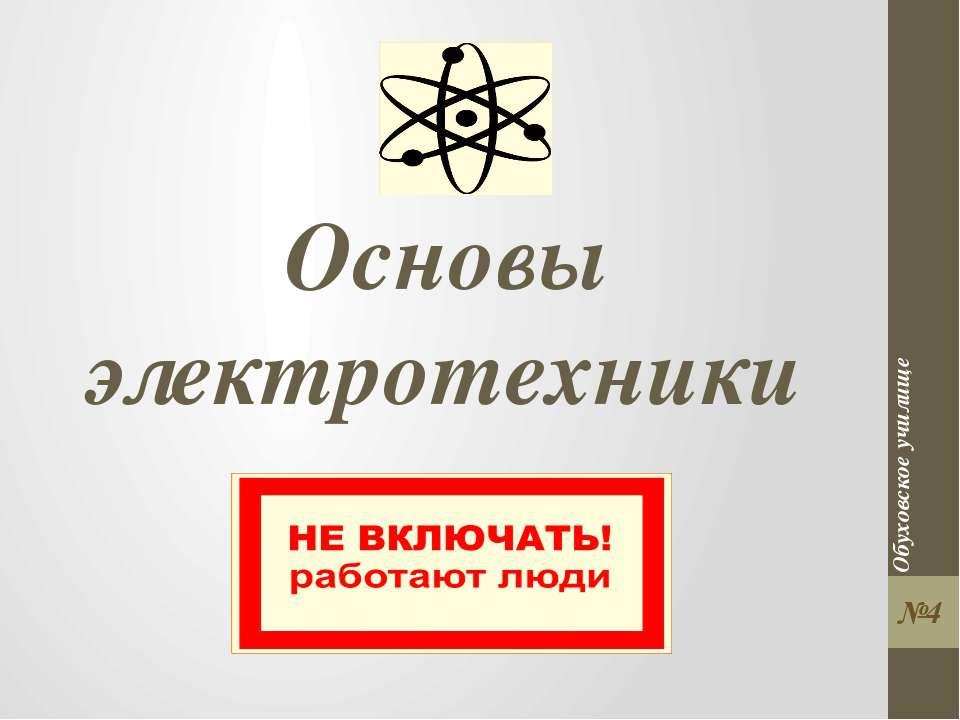 Основы электротехники Обуховское училище №4