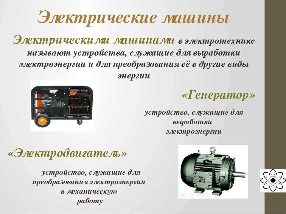 Электрические машины Электрическими машинами в электротехнике называют устрой...
