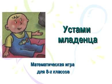 Устами младенца Математическая игра для 8-х классов