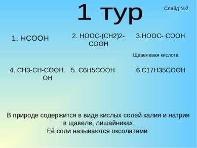 1. HCOOH 2. HOOC-(CH2)2-COOH 4. CH3-CH-COOH OH 5. C6H5COOH 3.HOOC- COOH 6.C17...