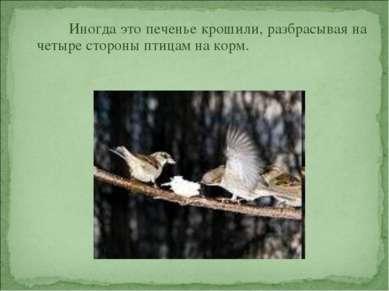Иногда это печенье крошили, разбрасывая на четыре стороны птицам на корм.