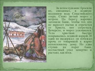 За непослушание бросили их, связанных, в ледяную весеннюю воду Севастийского ...