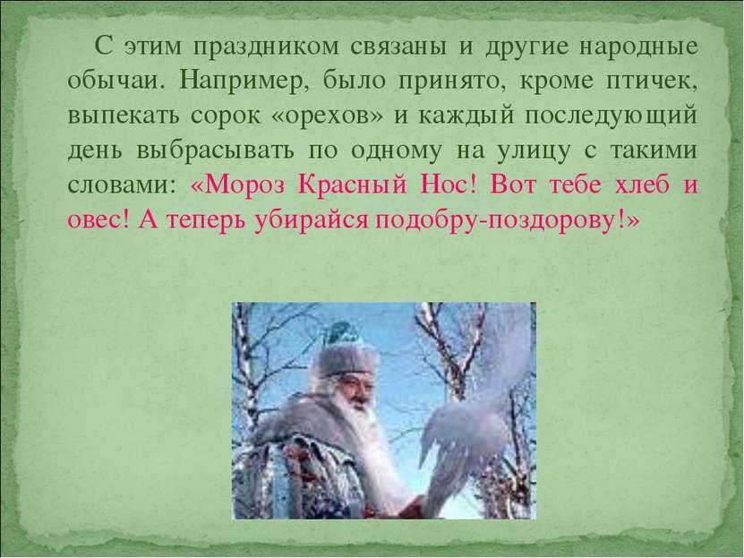 С этим праздником связаны и другие народные обычаи. Например, было принято, к...