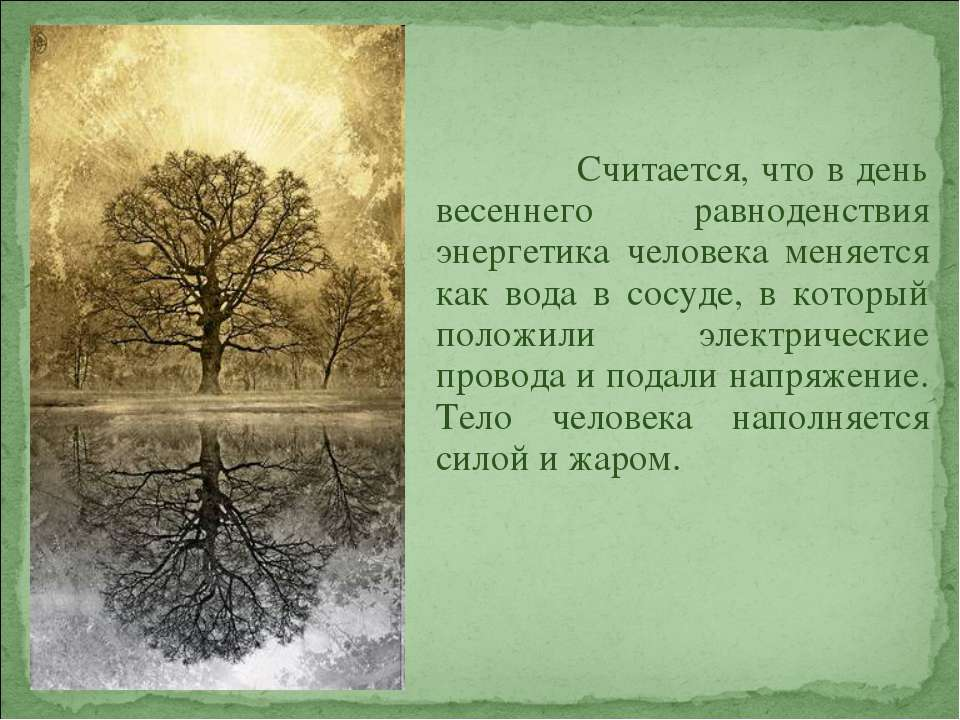 Считается, что в день весеннего равноденствия энергетика человека меняется ка...