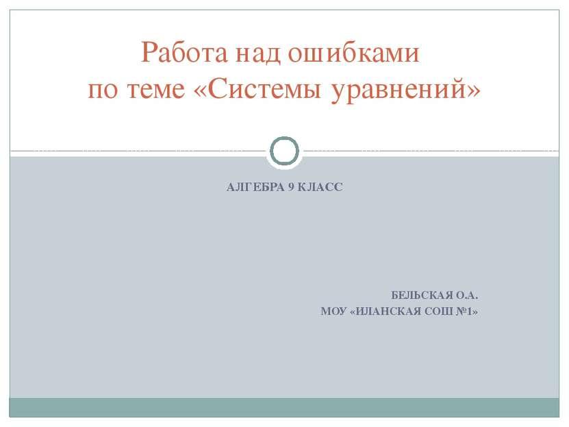АЛГЕБРА 9 КЛАСС БЕЛЬСКАЯ О.А. МОУ «ИЛАНСКАЯ СОШ №1» Работа над ошибками по те...