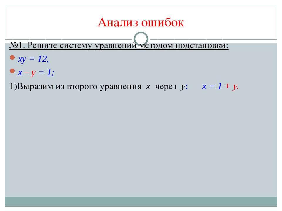 Анализ ошибок №1. Решите систему уравнений методом подстановки: ху = 12, х – ...