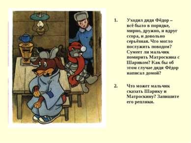 Уходил дядя Фёдор – всё было в порядке, мирно, дружно, и вдруг ссора, и довол...