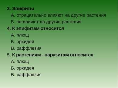 3. Эпифиты А. отрицательно влияют на другие растения Б. не влияют на другие р...