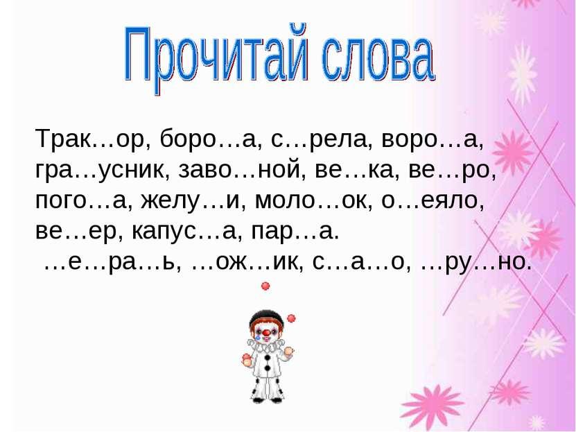 Трак…ор, боро…а, с…рела, воро…а, гра…усник, заво…ной, ве…ка, ве…ро, пого…а, ж...