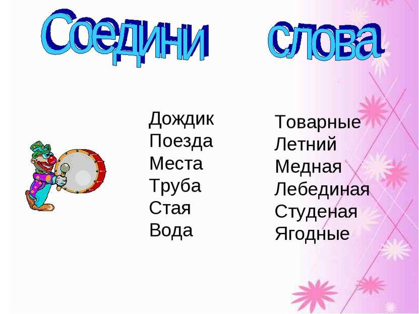 Дождик Поезда Места Труба Стая Вода Товарные Летний Медная Лебединая Студеная...