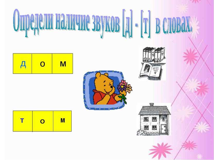Т О М д о м