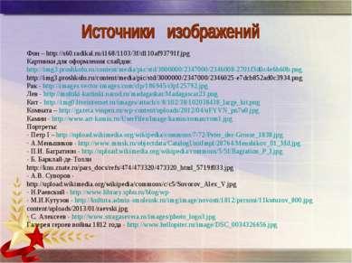Фон – http://s60.radikal.ru/i168/1103/3f/d110af93791f.jpg Картинки для оформл...