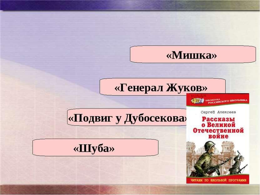 «Мишка» «Подвиг у Дубосекова» «Генерал Панфилов» «Шуба» «Генерал Жуков»