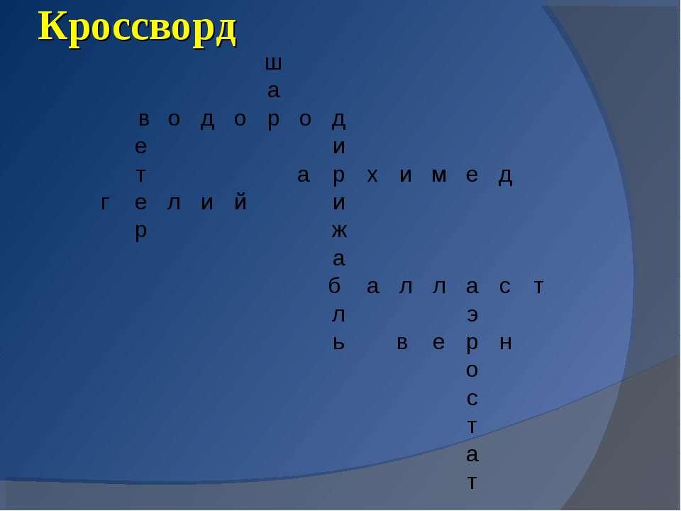 Кроссворд ш а в о д о р о д е и т а р х и м е д г е л и й и р ж а б а л л а с...