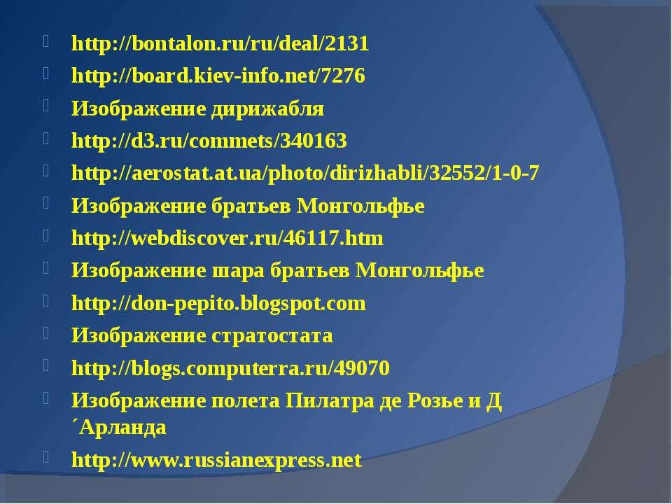 http://bontalon.ru/ru/deal/2131 http://board.kiev-info.net/7276 Изображение д...