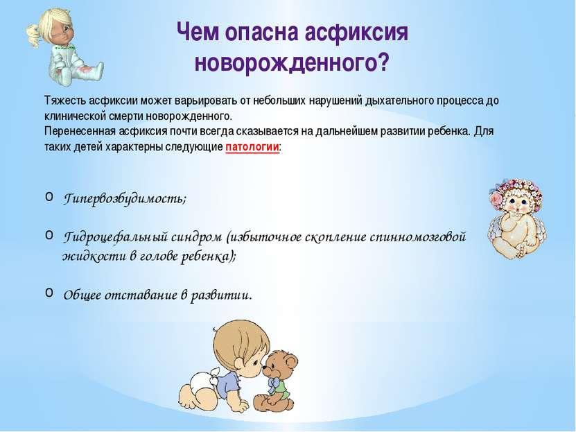 Чем опасна асфиксия новорожденного? Тяжесть асфиксии может варьировать от неб...