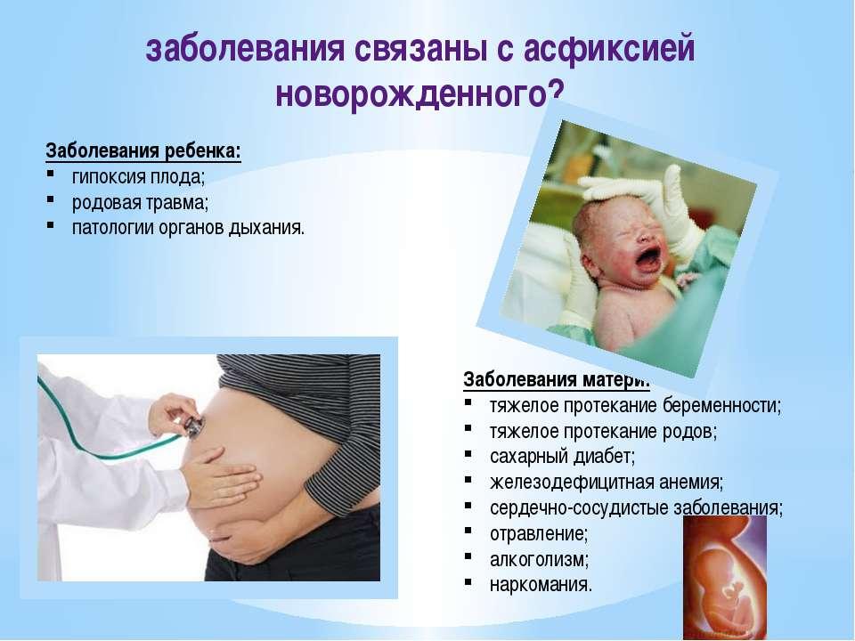 Заболевания ребенка: гипоксия плода; родовая травма; патологии органов дыхани...