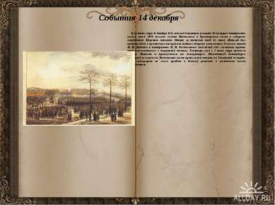 События 14 декабря К 11 часам утра 14 декабря 1825 года на Сенатскую площадь ...
