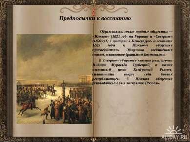 Предпосылки к восстанию Образовались новые тайные общества — «Южное» (1821 го...