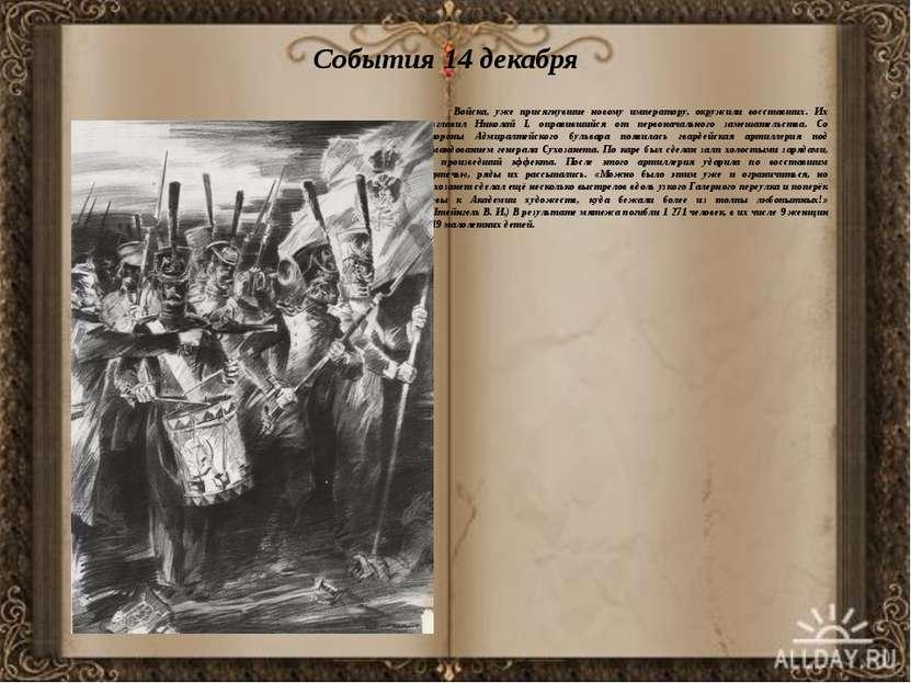 События 14 декабря Войска, уже присягнувшие новому императору, окружили восст...