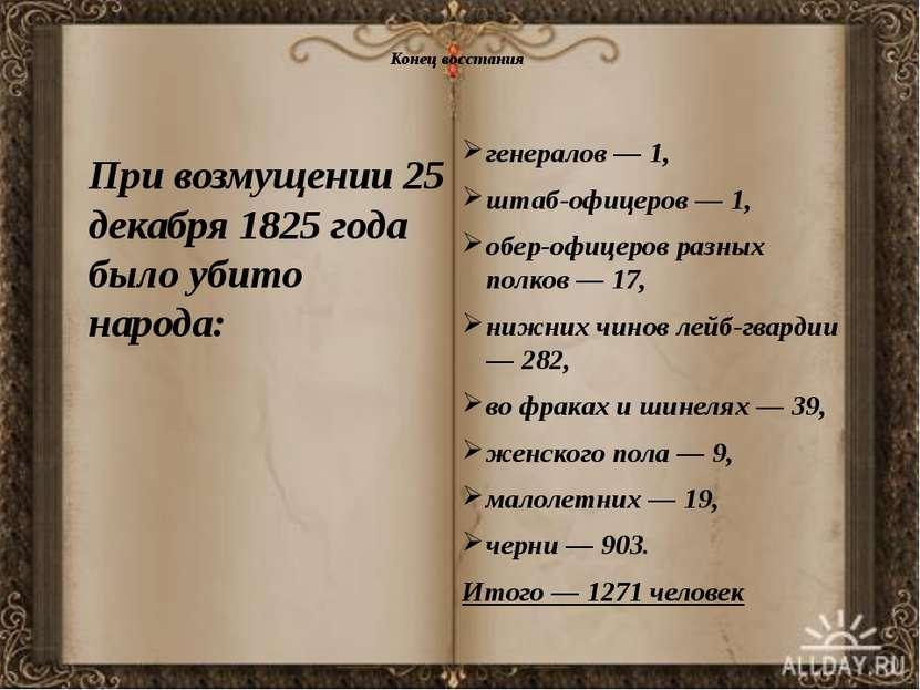 Конец восстания  генералов — 1, штаб-офицеров — 1, обер-офицеров разных полк...