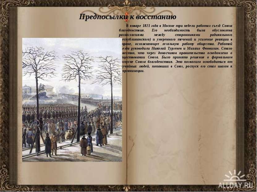 Предпосылки к восстанию В январе 1821 года в Москве три недели работал съезд ...