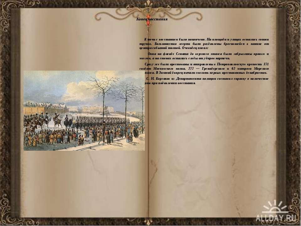 Конец восстания  К ночи с восстанием было покончено. На площади и улицах ост...