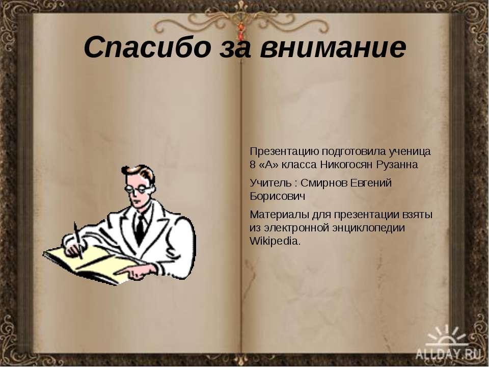Спасибо за внимание Презентацию подготовила ученица 8 «А» класса Никогосян Ру...