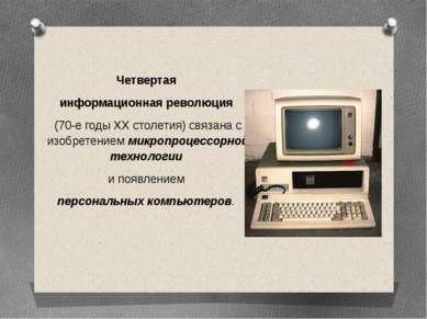 Четвертая информационная революция (70-е годы XX столетия) связана с изобрете...