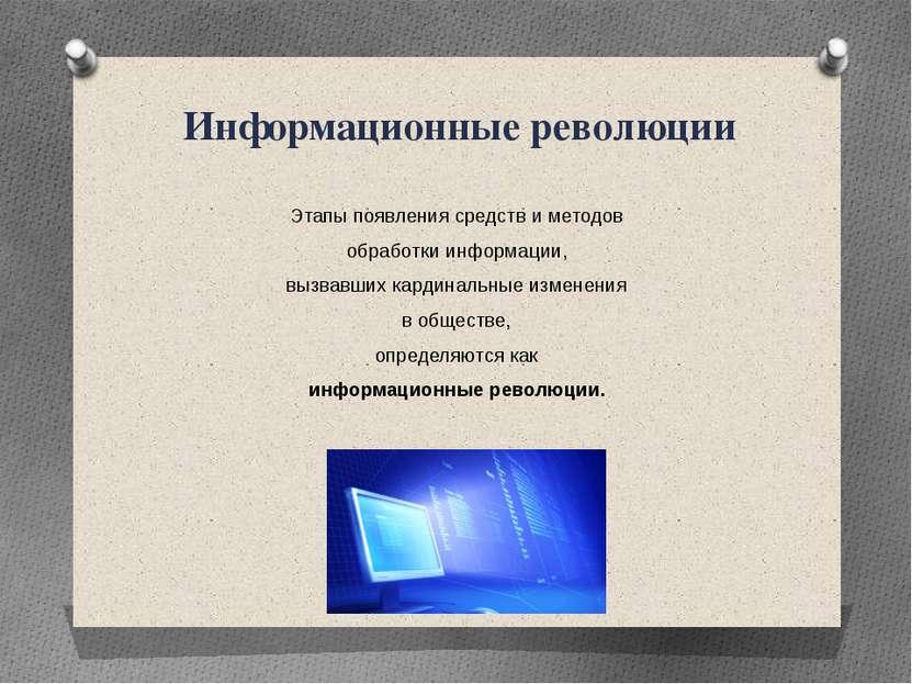 Информационные революции Этапы появления средств и методов обработки информац...