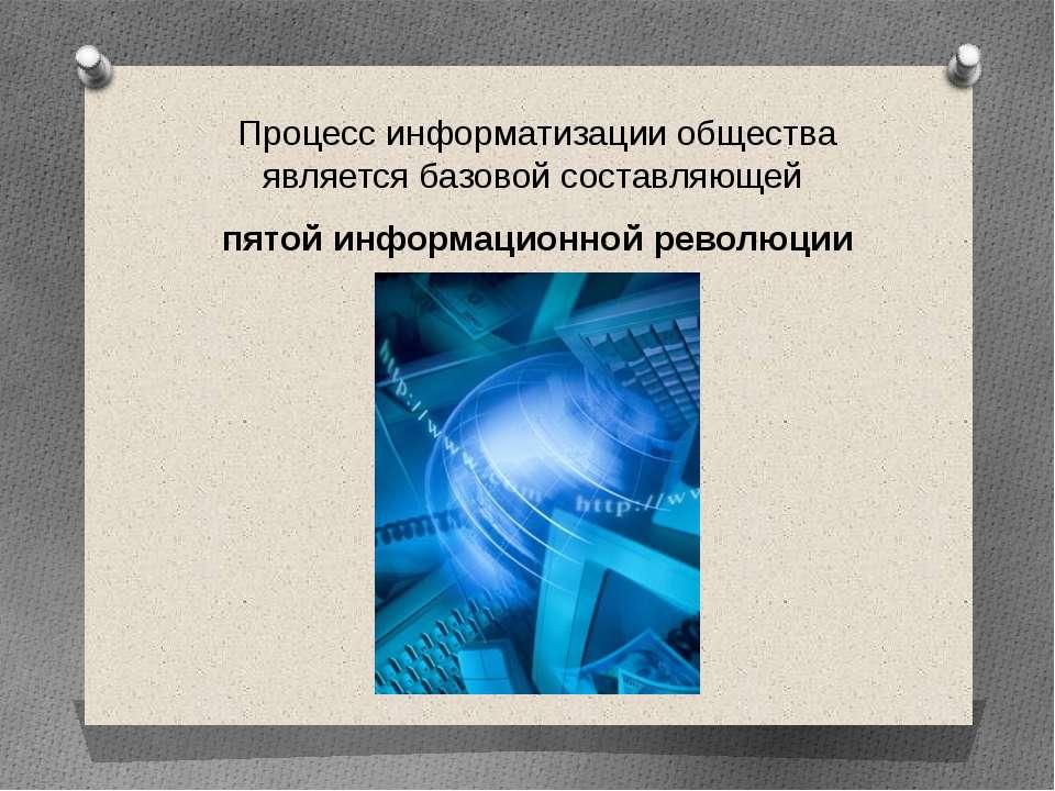 Процесс информатизации общества является базовой составляющей пятой информаци...