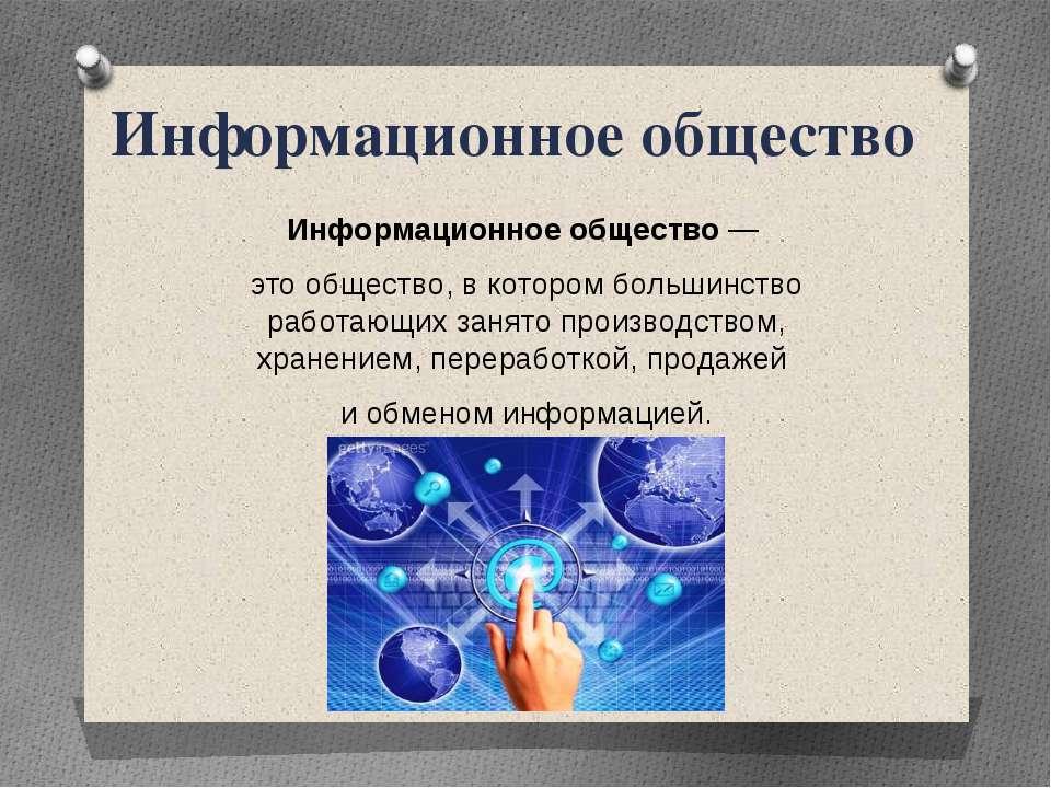 Информационное общество Информационное общество — это общество, в котором бол...