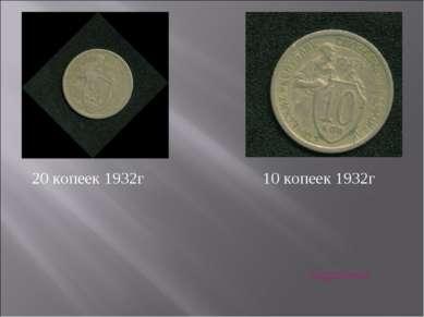 20 копеек 1932г 10 копеек 1932г подробнее