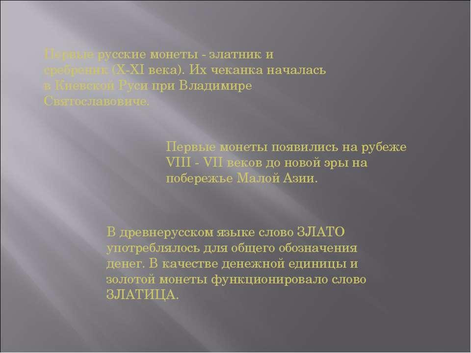 Первые русские монеты - златник и сребреник (X-XI века). Их чеканка началась ...