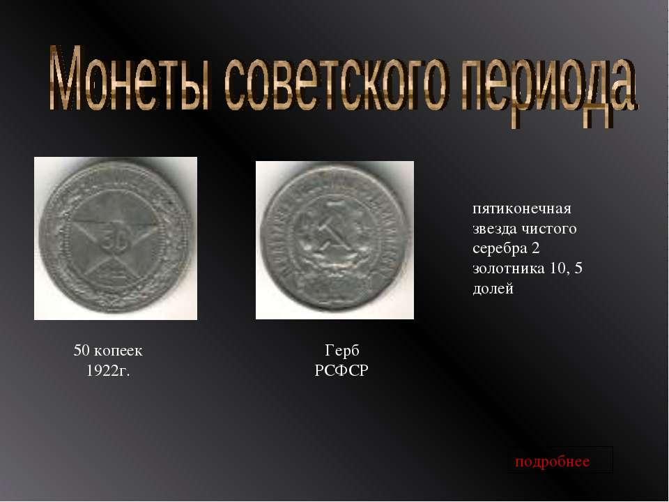 50 копеек 1922г. пятиконечная звезда чистого серебра 2 золотника 10, 5 долей ...